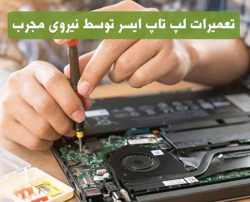 تعمیرات لپ تاپ ایسر