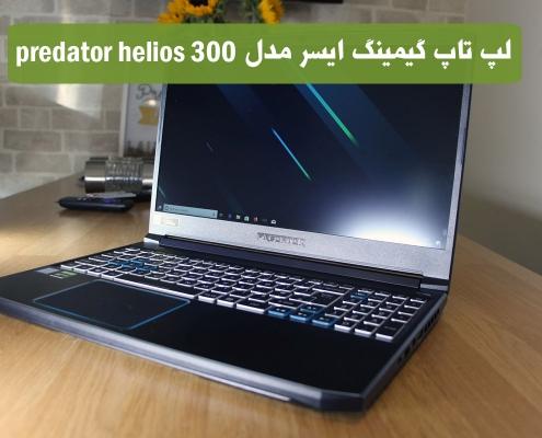 لپ تاپ گیمینگ ایسر مدل predator helios 300