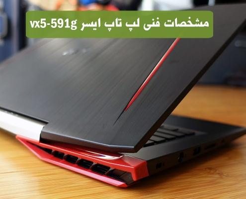 لپ تاپ ایسر vx5-591g