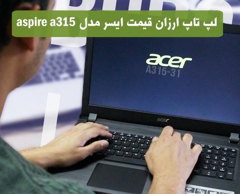 لپ تاپ ارزان قیمت ایسر مدل aspire a315