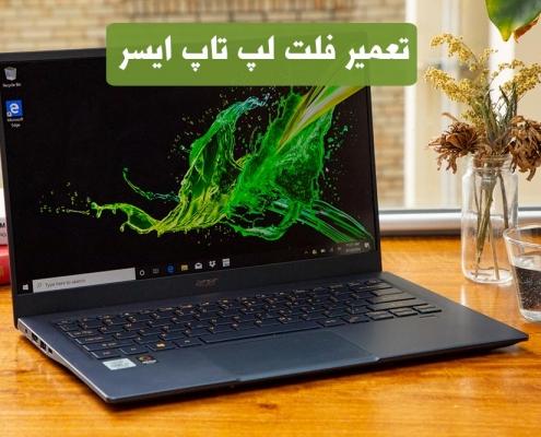 تعمیر فلت لپ تاپ ایسر