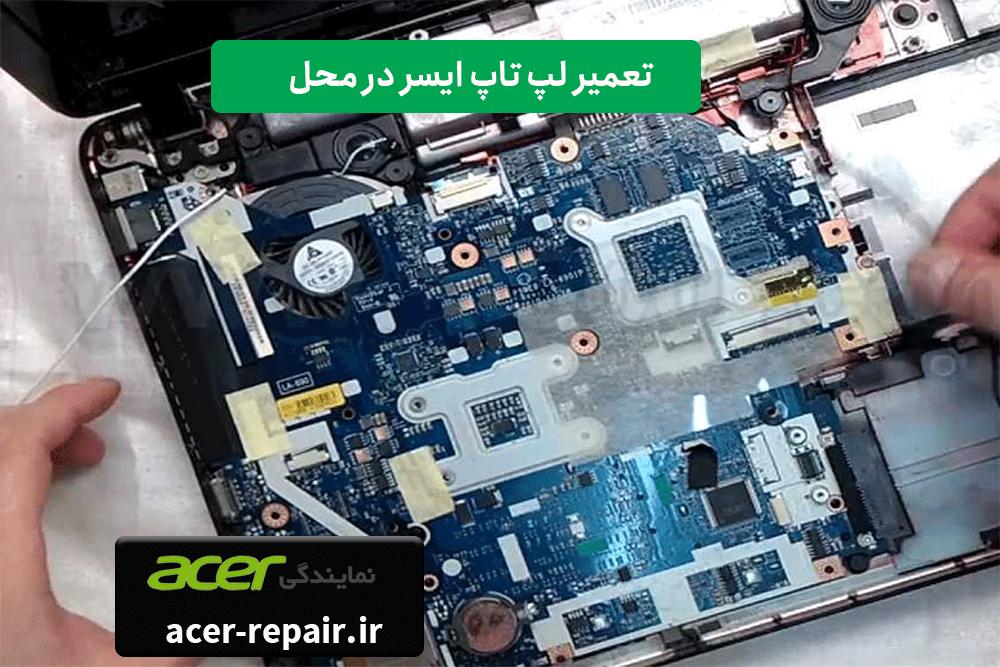 تعمیر لپ تاپ ایسر در محل